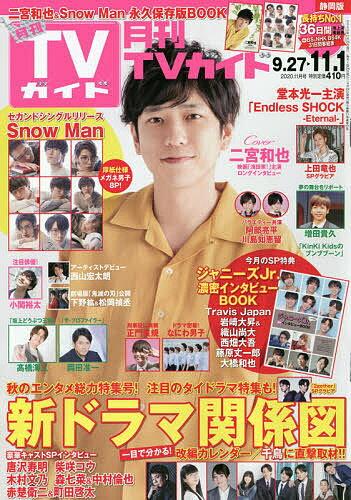 月刊TVガイド静岡版 2020年11月号【雑誌】【合計3000円以上で送料無料】