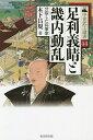 足利義晴と畿内動乱 分裂した将軍家/木下昌規【3000円以上送料無料】