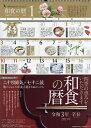 カレンダー '21 和食の暦【合計3000円以上で送料無料】...