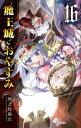魔王城でおやすみ Sleeping Princess 16/