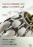 Autodesk Inventor 2021公式トレーニングガイド Vol.2/Autodesk,Inc./オートデスク株式会社【合計3000円以上で送料無料】