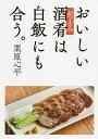 おいしい酒肴(おつま