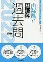 '22 山梨県の国語科過去問/協同教育研究会【3000円以上送料無料】