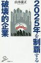 2025年を制覇する破壊的企業/山本康正