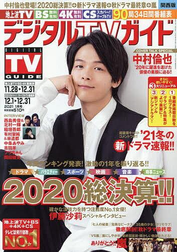 デジタルTVガイド関西版 2021年1月号【雑誌】【合計3000円以上で送料無料】