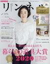 リンネル 2021年1月号【雑誌】【合計3000円以上で送料無料】