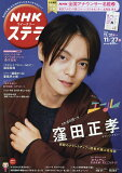 STERA(ステラ) 2020年11月27日号【雑誌】【合計3000円以上で送料無料】