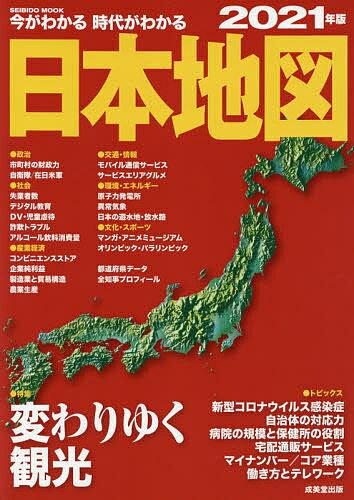 今がわかる時代がわかる日本地図2021年版/成美堂出版編集部 3000円以上