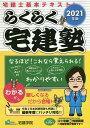 らくらく宅建塾 2021年版【3000円以上送料無料】