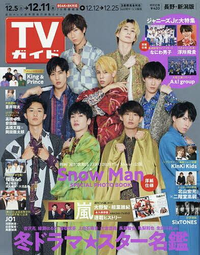 週刊TVガイド(長野・新潟版) 2020年12月11日号【雑誌】【合計3000円以上で送料無料】