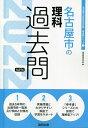 '22 名古屋市の理科過去問/協同教育研究会【3000円以上送料無料】