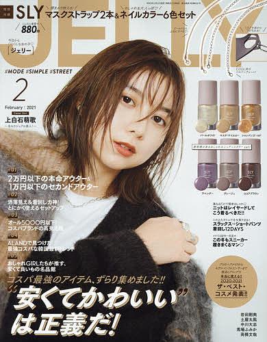 雑誌, アイドル・ティーンズ雑誌 JELLY 202123000