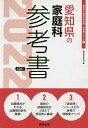 '22 愛知県の家庭科参考書/協同教育研究会【3000円以上送料無料】
