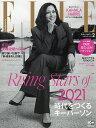 ELLE JAPON(エルジャポン) 2021年2月号【雑誌】【合計3000円以上で送料無料】