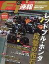 F1速報 2021年1月28日号【雑誌】【3000円以上送料