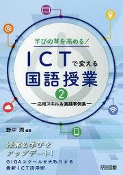 学びの質を高める!ICTで変える国語授業 2/野中潤【3000円以上送料無料】