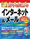 今すぐ使えるかんたんインターネット&メール/リブロワークス【3000円以上送料無料】