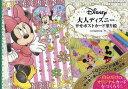 大人ディズニー 幸せポストカード塗り絵/MdN編集部【3000円以上送料無料】