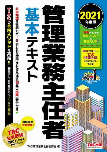 管理業務主任者基本テキスト2021年度版/TAC株式会社(管理業務主任者講座) 3000円以上