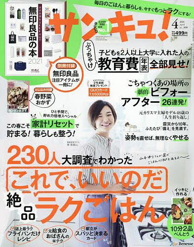 サンキュ 2021年4月号 雑誌  3000円以上