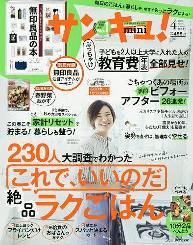 サンキュ ミニ2021年4月号 サンキュ 増刊  雑誌  3000円以上