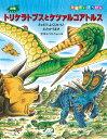 恐竜トリケラトプスとケツァルコアトルス きょだいよくりゅうとたたかうまき/黒川みつひろ【3000円以上送料無料】