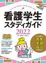 看護学生スタディガイド 2022/池西静江/石束佳子【3000円以上送料無料】