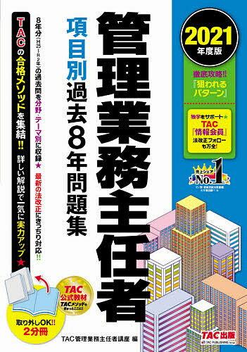 管理業務主任者項目別過去8年問題集2021年度版/TAC株式会社(管理業務主任者講座) 3000円以上