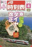 JTB時刻表 2021年4月号【雑誌】【3000円以上送料無料】