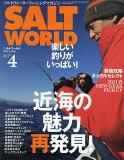 SALT WORLD(ソルトワールド) 2021年4月号【雑誌】【3000円以上送料無料】