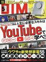 DIME(ダイム) 2021年5月号【雑誌】【3000円以上送料無料】