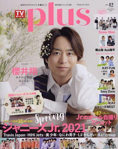 TVガイドplus vol.42(2021SPRING ISSUE)【3000円以上送料無料】