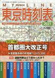 東京時刻表2021首都圏大改正号 2021年4月号 【コンパス時刻表別冊】【雑誌】【3000円以上送料無料】