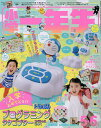 小学一年生 2021年6月号【雑誌】【3000円以上送料無料】