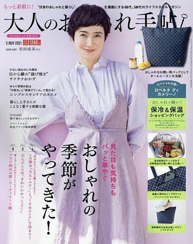 大人のおしゃれ手帖2021年5月号 雑誌  3000円以上