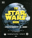THE STAR WARS BOOK はるかなる銀河のサーガ全記録/パブロ・ヒダルゴ/コール・ホートン/ダン・ゼア【3000円以上送料無料】