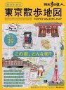 散歩の達人街がわかる東京散歩地図/旅行【3000円以上送料無料】