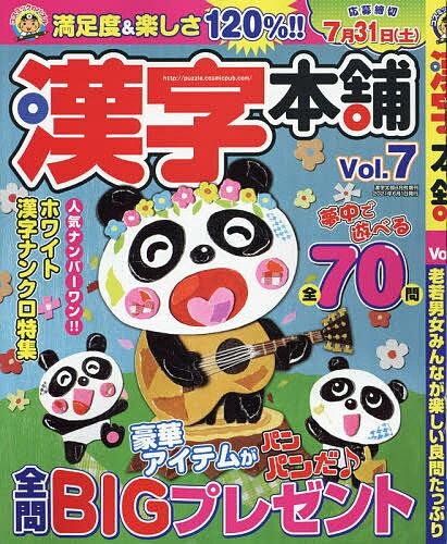 漢字本舗Vol.72021年6月号 漢字太郎増刊  雑誌  3000円以上