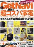 Get Navi(ゲットナビ) 2021年6月号【雑誌】【3000円以上送料無料】