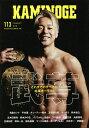 KAMINOGE 113/KAMINOGE編集部【3000円以上送料無料】