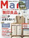 Mart(マート) 2021年6月号【雑誌】【3000円以上送料無料】