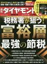 週刊ダイヤモンド 2021年5月8日号【雑誌】【3000円以