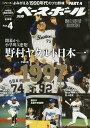 よみがえる1990年代プロ野球(4) 1997 2021年5月号 【週刊ベースボール増刊】【雑誌】【3000円以上送料無料】