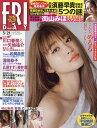 FRIDAY(フライデー) 2021年5月21日号【雑誌】【