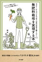 無肥料栽培を実現する本 ビギナーからプロまで全ての食の安全を