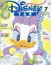 ディズニーファン 2021年7月号【雑誌】【3000円以上送料無料】