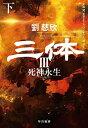 三体 3〔下〕/劉慈欣【3000円以上送料無料】
