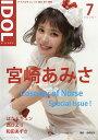 アイドルヴィレッジ 2021年7月号【雑誌】【3000円以上送料無料】
