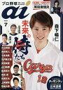 プロ野球ai 2021年7月号【雑誌】【3000円以上送料無料】