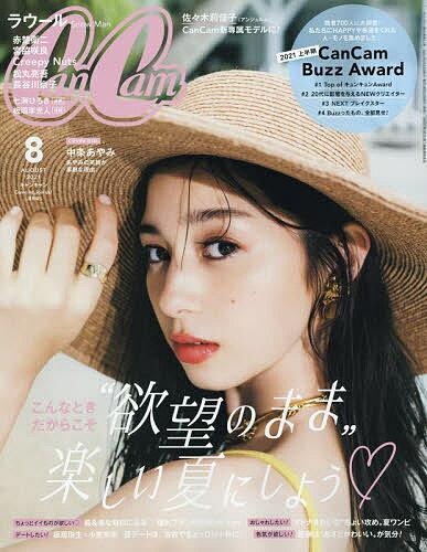 雑誌, 女性誌 Can Cam 202183000